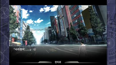 STEINS;GATE KR (한국어)のおすすめ画像1