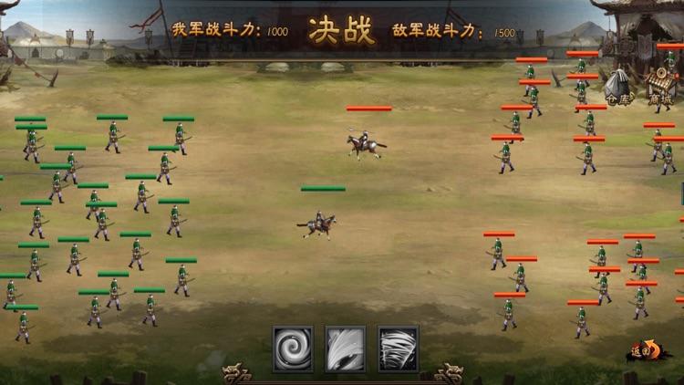 三国霸业-征战天下 screenshot-9