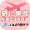 旅行業務取扱管理者試験 2019
