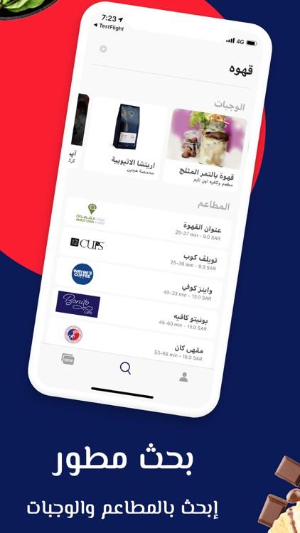 نقوه - توصيل من مطاعم الرياض screenshot-3