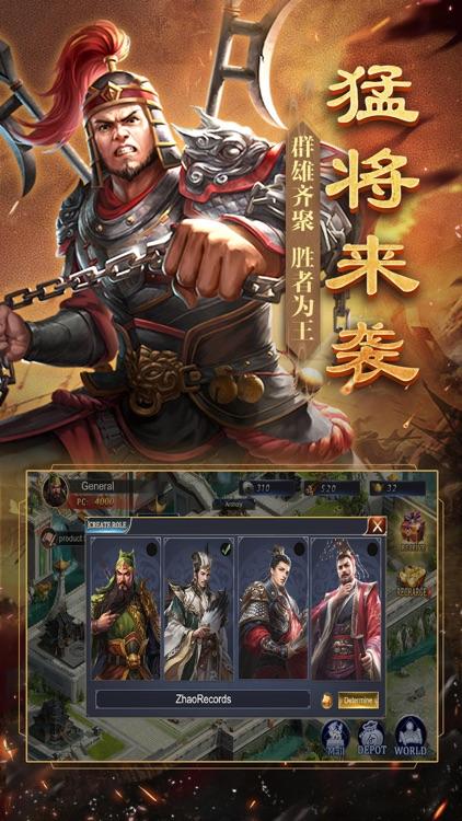 三国群雄-策略国战游戏 screenshot-3
