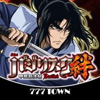【月額課金】[777TOWN]バジリスク~甲賀忍法帖~絆のアプリアイコン(大)