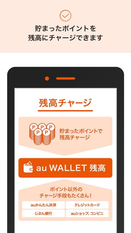 au WALLET-au PAYも使えるスマホ決済アプリ screenshot-3