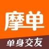 摩单单身-超火爆单身交友App