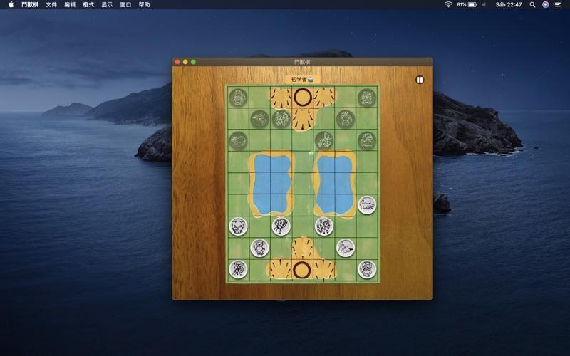 鬥獸棋 for Mac