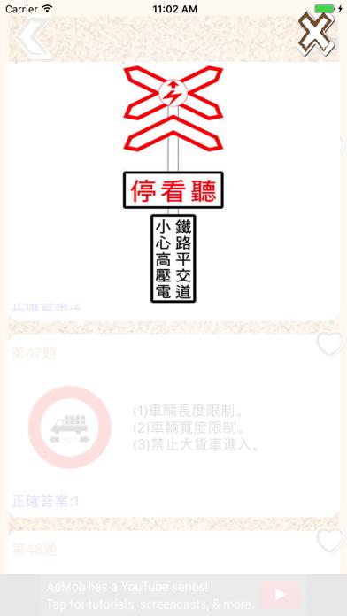 台灣汽機車駕照筆試-考試題庫及模擬測驗のおすすめ画像3