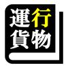 運行管理者試験(貨物) 「30日合格プログラム」