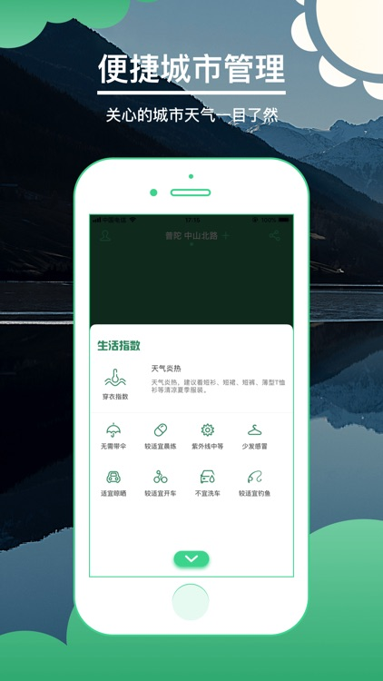 天气-精准天气预报实时预报本地天气 screenshot-3