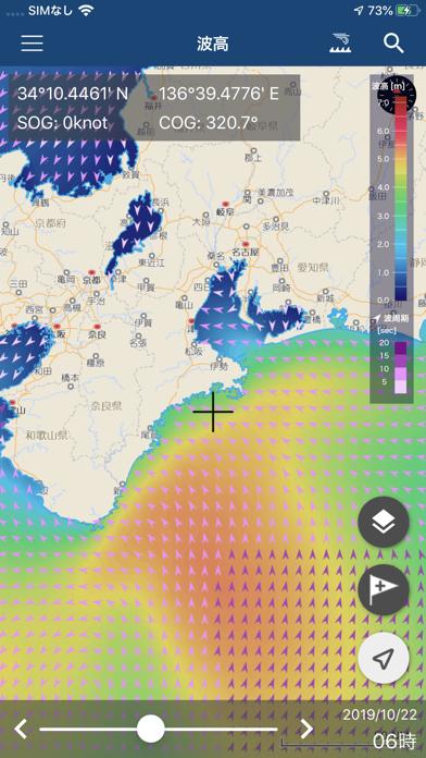 海釣図V ~海底地形がわかる海釣りマップ~のおすすめ画像3