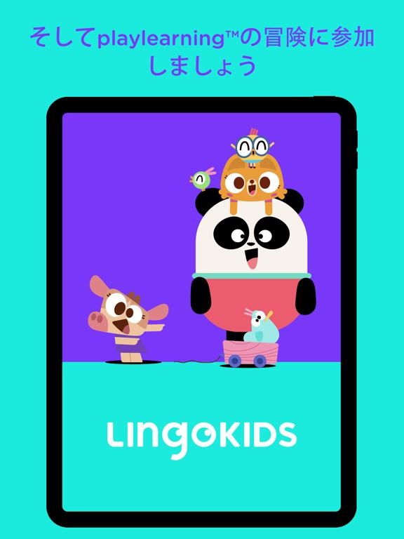 Lingokids 子供向け英語のおすすめ画像8