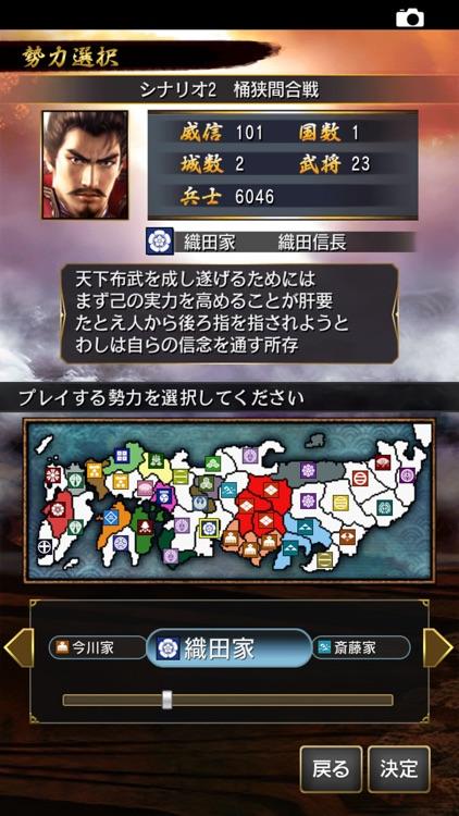 信長の野望・烈風伝 screenshot-3