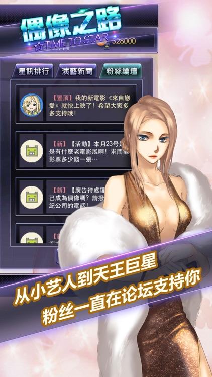【明星恋爱】偶像之路TIME TO STAR screenshot-4