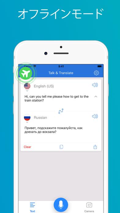 Talk & Translateのおすすめ画像5