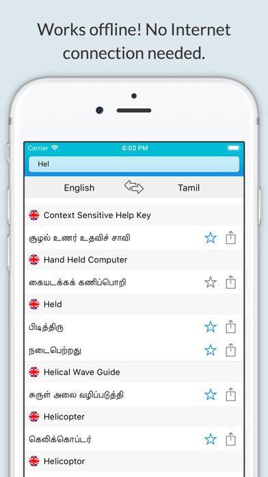 English Tamil Dictionary + screenshot 1