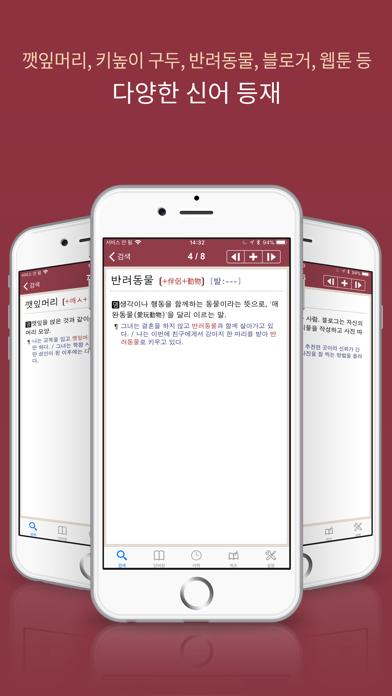고려대 한국어사전 2012のおすすめ画像3