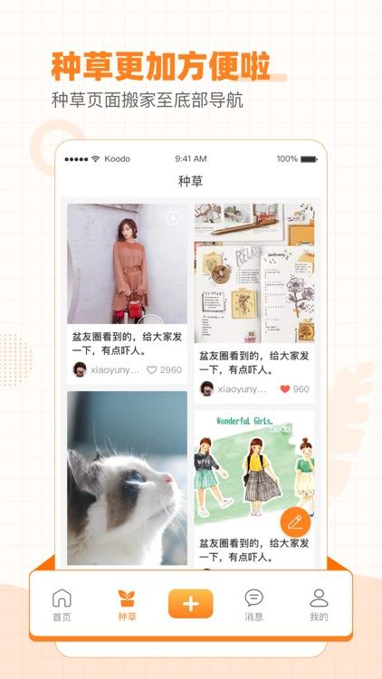 重庆购物狂--本地生活交流社区