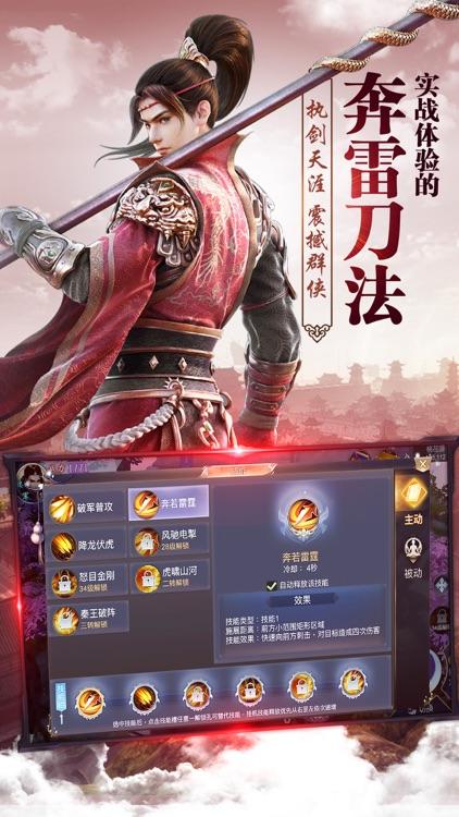 剑灵修仙-国风仙侠情缘手游 screenshot-3