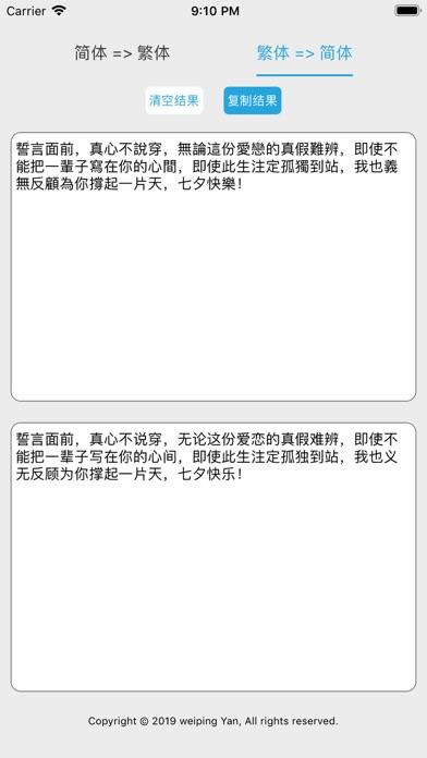 繁简通 screenshot 3