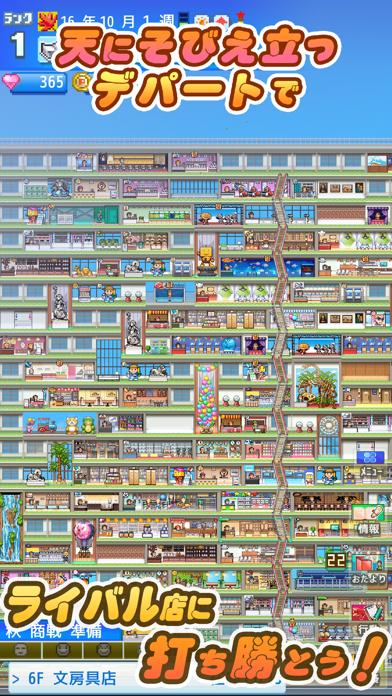 Mega Mall Story2 screenshot 4