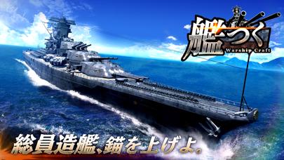 艦つく - Warship Craft -紹介画像1