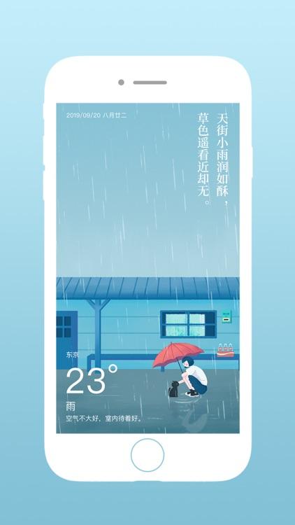 看看天气Pro-纯净版天气 screenshot-3