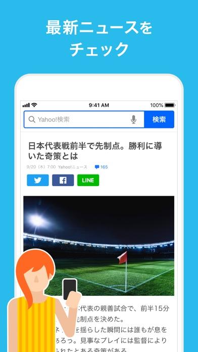 Yahoo! JAPANのおすすめ画像6