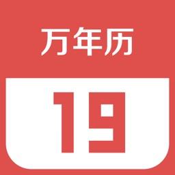 财智万年历-传统日历老黄历