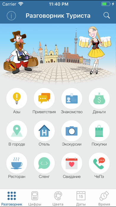 Screenshot for Немецкий для туриста in Sweden App Store