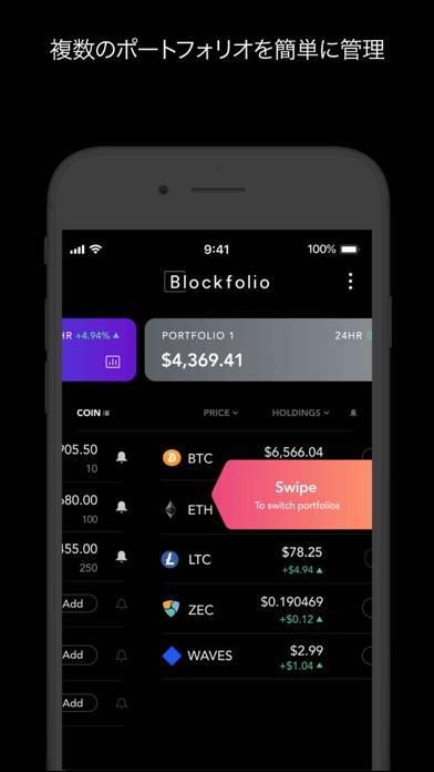 Blockfolio - ビットコイントラッカー - 窓用