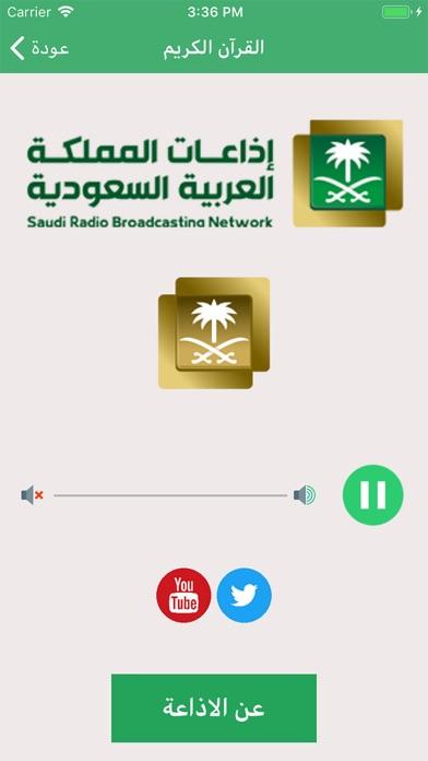 الإذاعات السعوديةلقطة شاشة3