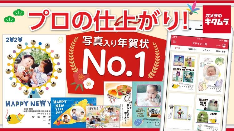 年賀状アプリ2020 カメラのキタムラ