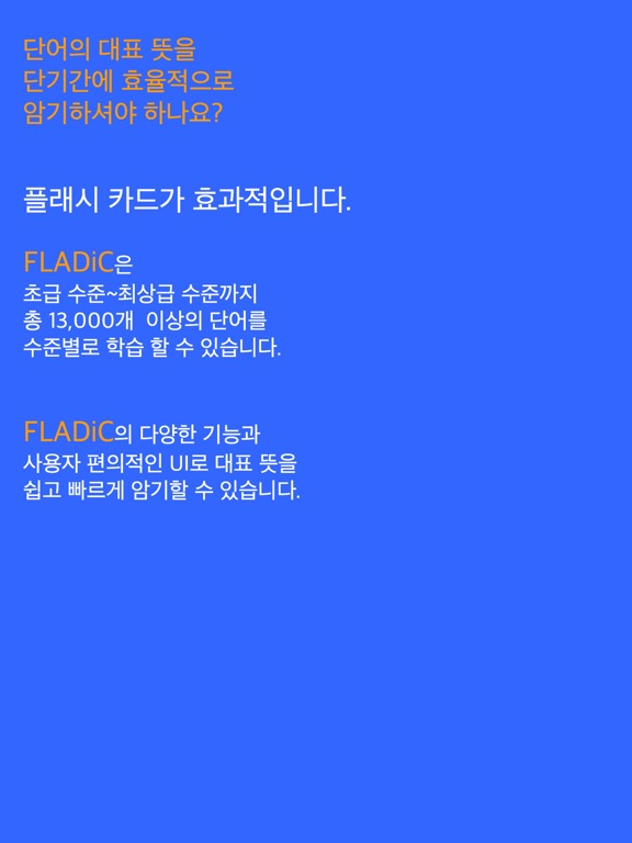FLADiC - 영단어 Lite screenshot 11