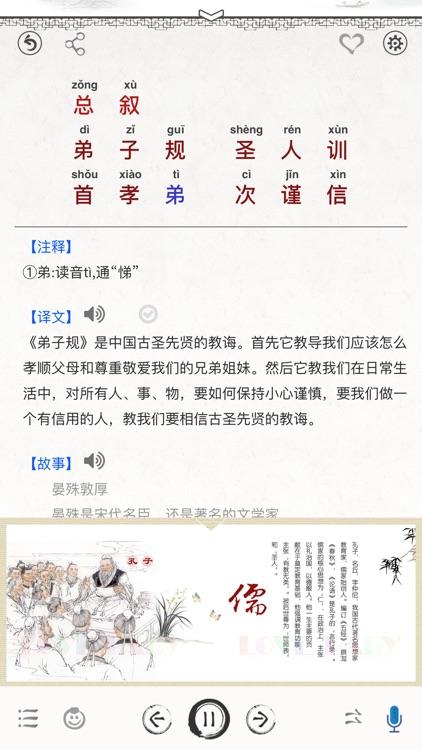 国学启蒙有声图文合集+汉语字典专业版 screenshot-4
