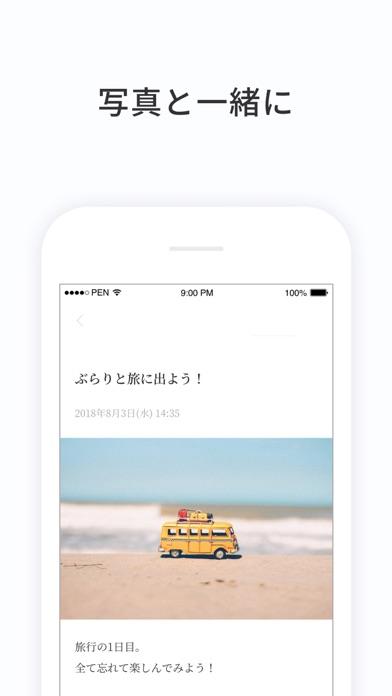PenCake - シンプルなノート・日記帳のおすすめ画像3