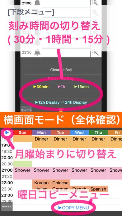 週間24時間割スケジュール帳 -WeekTable2 Proのおすすめ画像3
