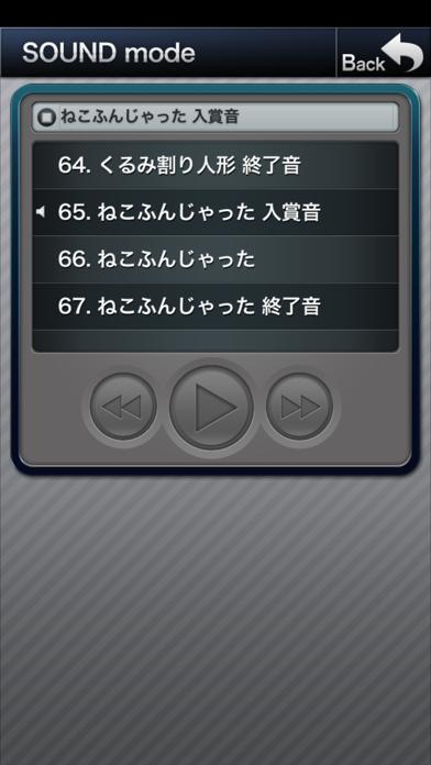 マイジャグラーⅣ screenshot1