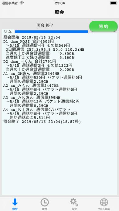 料金照会ケータイいくら - Ktaiikura ScreenShot1