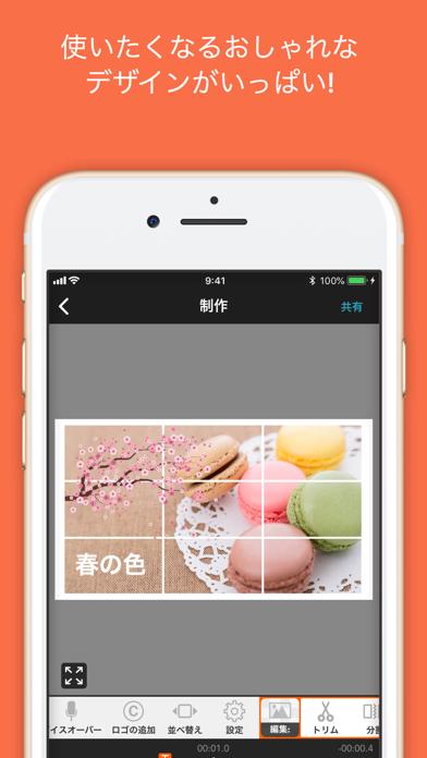 PicPlayPost: 動画編集,動画作成,動画加工 ScreenShot4