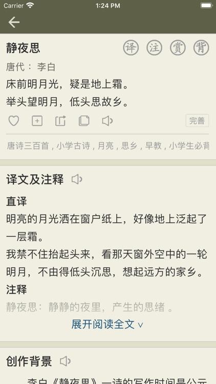 古诗文网-古诗文经典传承 screenshot-3