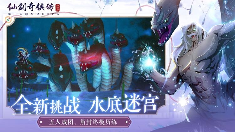 仙剑奇侠传移动版 screenshot-3
