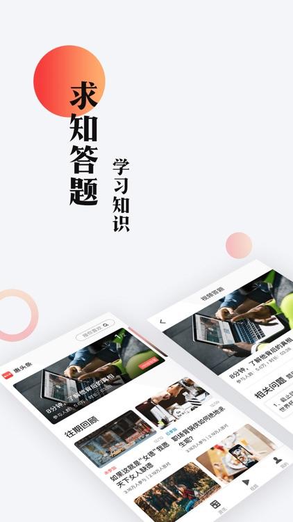 惠头条-热点新闻资讯阅读平台