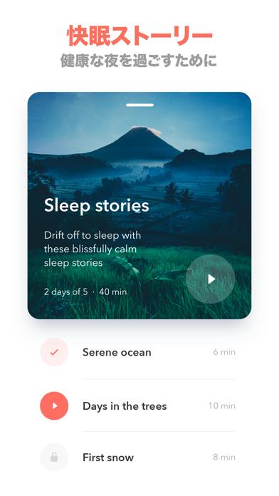 GetFit の 瞑想と睡眠のおすすめ画像3