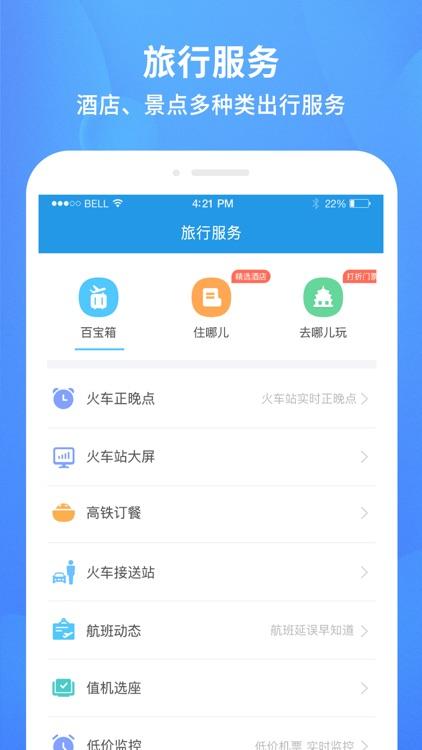 铁行火车票 for 火车票官网 screenshot-4