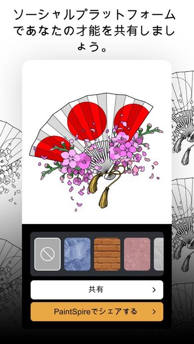 アート ゲーム – PaintFunのおすすめ画像4
