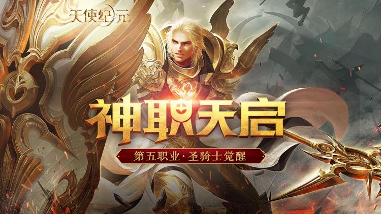 天使纪元-神职天启 screenshot-0