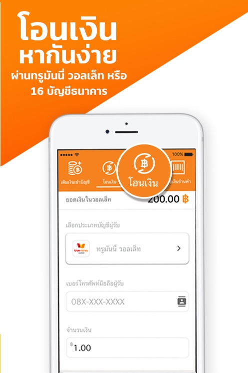 TrueMoney Wallet App 截图