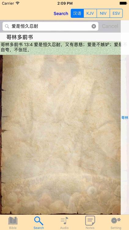 English-Chinese Audio Bible screenshot-3
