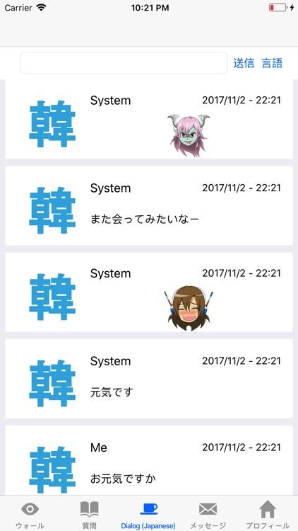 Korean dating and friends screenshot-4
