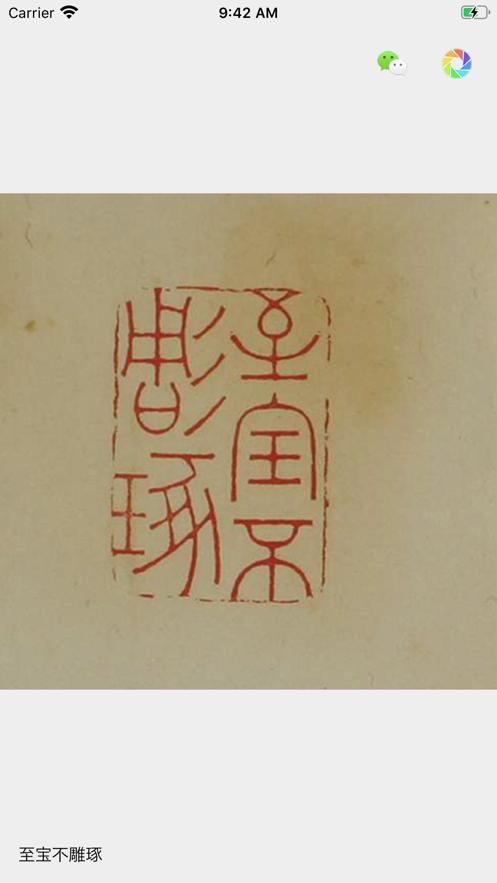 中国篆刻 App 截图