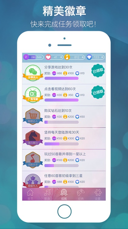 别踩音乐块儿-2019魔法钢琴节奏  大师音乐游戏 screenshot-3
